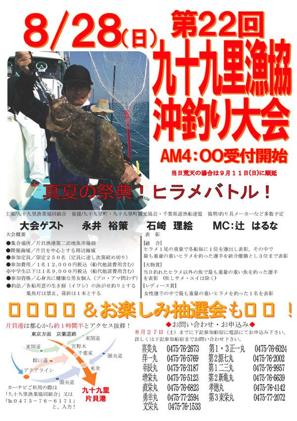 九十九里漁協沖釣り大会