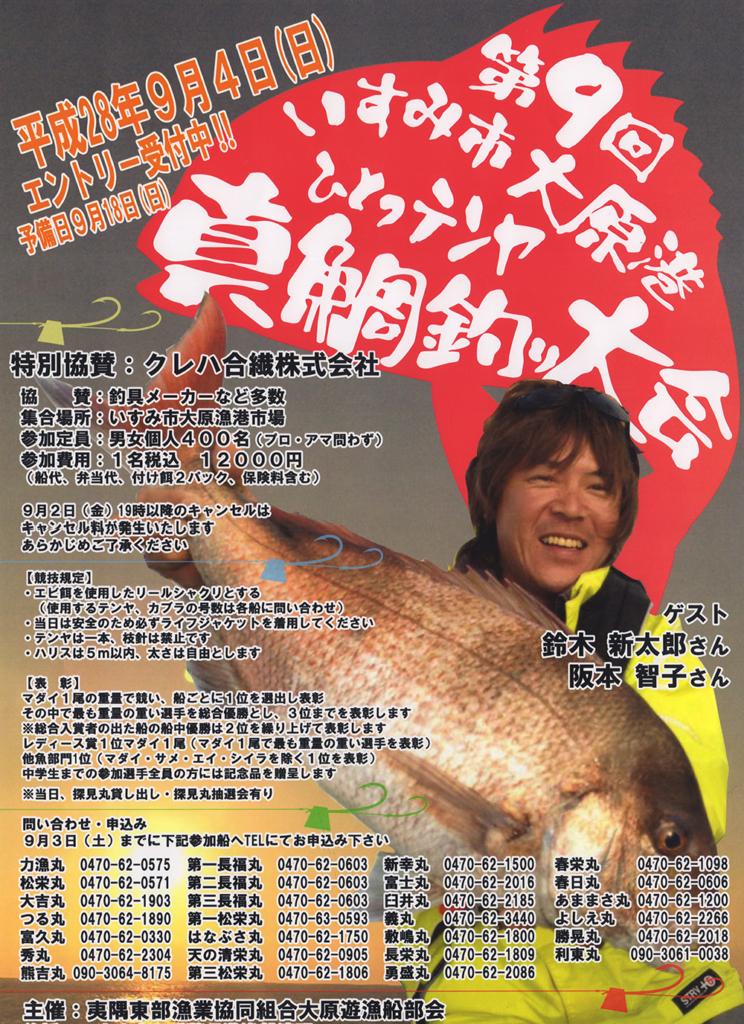 ひとつテンヤ真鯛釣り大会