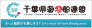 千葉県遊漁船連盟