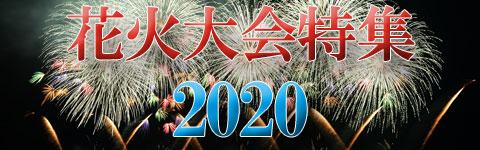 花火大会 2020