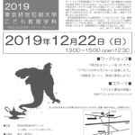 こどもフェスタ2019 東京経営短期大学